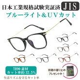 軽量フレームTR90素材PCメガネブルーライトカットメガネゲーム用メガネUVカットメガネ伊達眼鏡レディースメンズ(めがねケース袋クロス4点セット)日本工業規格試験実証済(JIS規格)