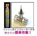 ヘリウムガスレンタルボンベ 1500リットル プッシュ式インフレーター...