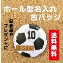 【缶バッジ サッカー】 ボール プチギフトプレゼント 贈り物 かわいい 部活 卒業 卒部 記念 オリジナル ...