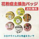 【応援特価!】花粉症主張缶バッジ オリジナル 花粉症 コロナ
