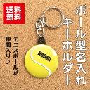 【キーホルダー テニス】名入れ 名前 オリジナル ボール かわいい 子ども プチギフト プレゼント 記念品...