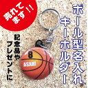 【キーホルダー バスケット】名入れ 名前 オリジナル バスケ ボール かわいい 子ども プレゼント 記念品 卒業 部活 送料無料 ポイント消化