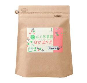 ぽかぽか茶 60g(30袋)