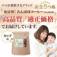 たんぽぽコーヒー(カップ用)75g(30袋)