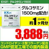 EX21グルコサミン1500