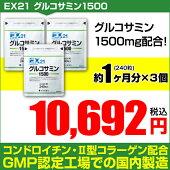 EX21グルコサミン1500お得な3個セット