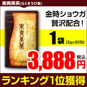 楽爽美茶1袋(3g×30包)