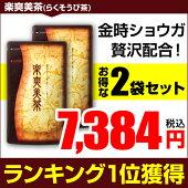 楽爽美茶2袋セット【10P_0921】