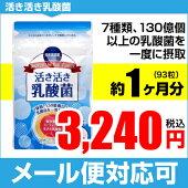 活き活き乳酸菌(93粒入り31日分目安)