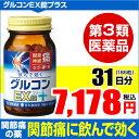 関節痛に飲んで効くグルコンEX錠プラス。日本薬師堂の販売する関節痛・神経痛のお薬です。関節...
