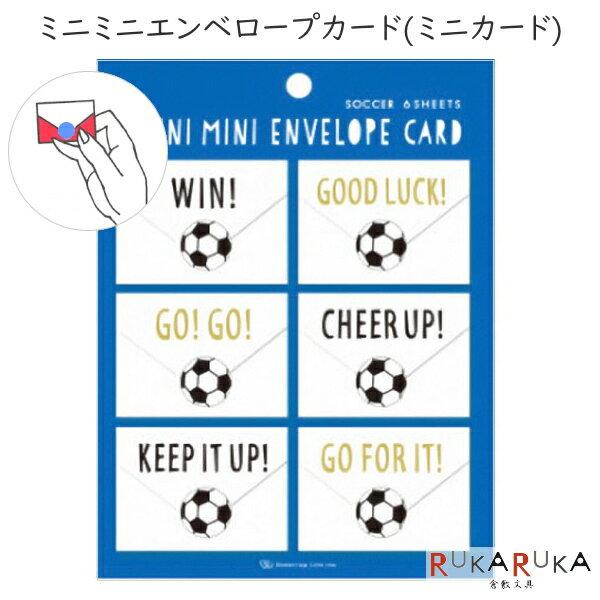 紙製品・封筒, グリーティング・カード Mini Mini Envelope Card Greeting Life Inc. 600-HR-24