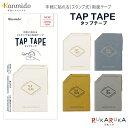 タップテープ [全4種類] カンミ堂 1614-TP-100* 【ネコポス可】 手軽 デザイン スタンプ テープ