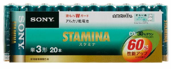 単3形アルカリ乾電池(20本パック)STAMINA(SONY)コクヨLR6SG-20PD