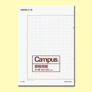 原稿用紙(二つ折り) B4特判縦書き 20X20 20枚入り コクヨ ケ-10 【ネコポス可】