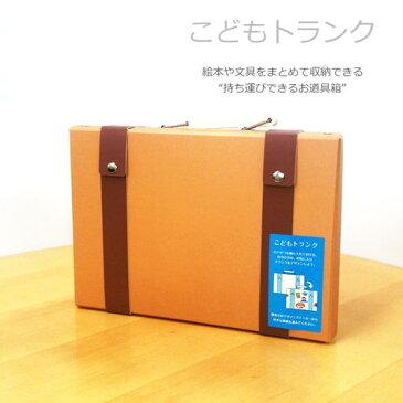 Art and Craftシリーズ こどもトランク 茶 コクヨ KE-AC11S