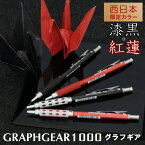 ★再入荷!!★【西日本限定カラー】GRAPHGEAR<グラフギア>1000 漆黒・紅蓮 径0.5mm [全4種類] ぺんてる 100-PG1015***