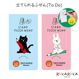 立てられるふせん TO DO [全2種類] STAND FUSEN MEMO ヒサゴ 190-UTN*** 【ネコポス可】 付箋 かわいい ねこ ネコ 猫 うさぎ ウサギ