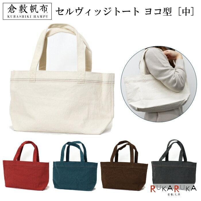 日本製ブランド別「帆布トートバッグ」18選!おしゃれ&大人ナチュラルの定番はこれ