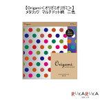 【ネコポス便対応可能商品】 【Origami<オリガミオリガミ>】  メタリック マルチドット柄 ミドリ 34416