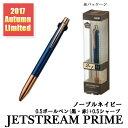★2017秋限定カラー登場★ JETSTREAM PRIME(ジェットストリームプライム) 多機能ペン 2&1 0.5芯 ノーブルネイビー 三菱鉛筆 30-MSXE338095N.9 *ネコポス便不可*