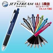 ジェット ストリーム ボールペン シャープ 三菱鉛筆 ネコポス