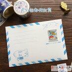 飛行船郵便封筒 一重 10枚 ライフ 33-9E-01 【ネコポス可】 イラスト かわいい カワイイ 横書き