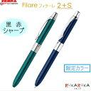 ■限定■フィラーレ《Filare》2+S ツイスト式 エマルジョンボールペン0.7mm+シャープ0.5mm [全2色] ゼブラ 40-P-SA11-FR-* 【ネコポス可】 メタリック 限定カラー 高級感 オシャレ おしゃれ ビジネス