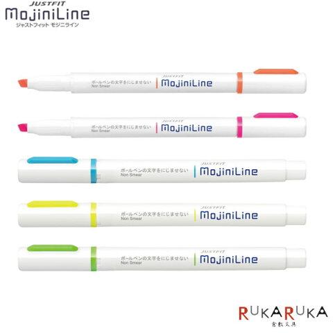 蛍光ペン ジャストフィット モジニライン MojiniLine 全5色 ゼブラ 40-WKS22-** 【ネコポス便可】 マーカー にじまない JUST FIT きれい ノート作り 筆記具
