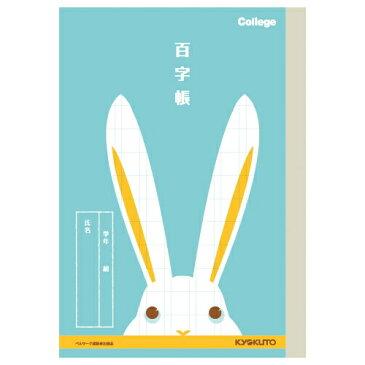 College Animal Notebook《カレッジアニマル学習帳》  A5 [百字帳・ウサギ/ライトブルー] キョクトウ/極東ノート 44-LT04 【3冊までネコポス可】