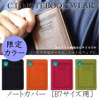 【数量限定】C.D. NOTEBOOK WEAR〔C.D ノートブックウェア〕B7サイズ用 [全4色] アピカ 56-CDV150-** 【ネコポス可】