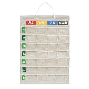 お薬カレンダー(壁掛けタイプ) [GY/グレー] ナカバヤシ 60-IF3010GY *ネコポス不可* おくすりカレンダー 薬入れ 飲み忘れ防止