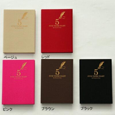 5年日記帳(Past5YearsDiary)アーティミス(ARTEMIS)DP5-140