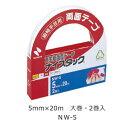 ナイスタック 一般タイプ 両面テープ 大巻 5mm×20m 2巻入 ニチバン NW-5