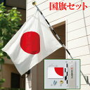 令和 国旗セット 組み立て式 40-3095 ササガワ お祝い 国旗 玄関 平成 昭和 5月 憲法記念日 子供の日 元年 国 祝賀 日の丸 日本代表 応援 元号