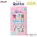 たばねバンド Qutto/きゅっと ネコ ゴムバンド ピンク/ホワイト/ミルクティー 共和 104-