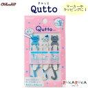 たばねバンド Qutto/きゅっと ネコ ゴムバンド ライトブルー/ホワイト/グレー 共和 104-