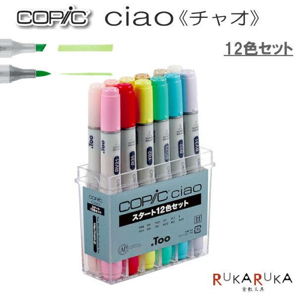 筆記具, マーカー・サインペン COPIC ciao 12 TOO 855-12503035