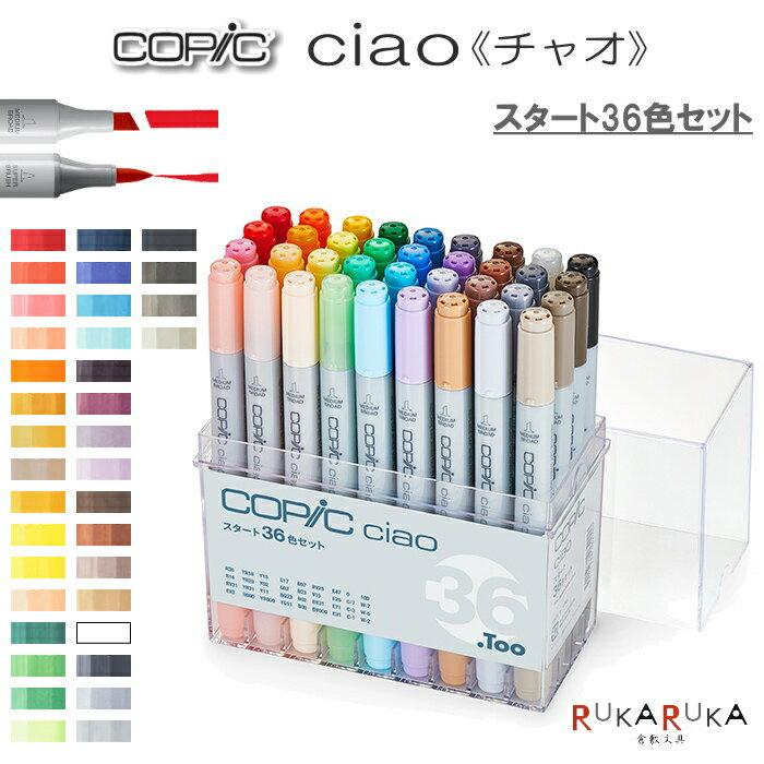 筆記具, マーカー・サインペン COPIC ciao 36 TOO 855-12503046