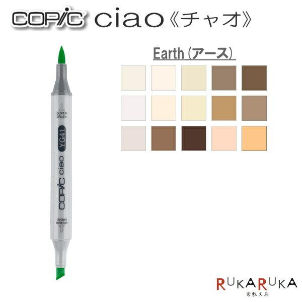筆記具, 筆ペン COPIC ciao EEarth()-2 TOO 855-E