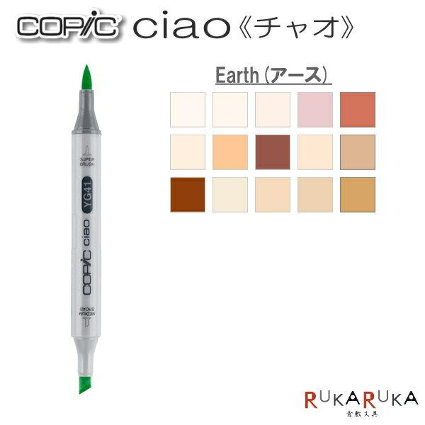 筆記具, 筆ペン COPIC ciao EEarth()-1 TOO 855-E