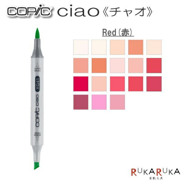 筆記具, 筆ペン COPIC ciao RRed() TOO 855-R