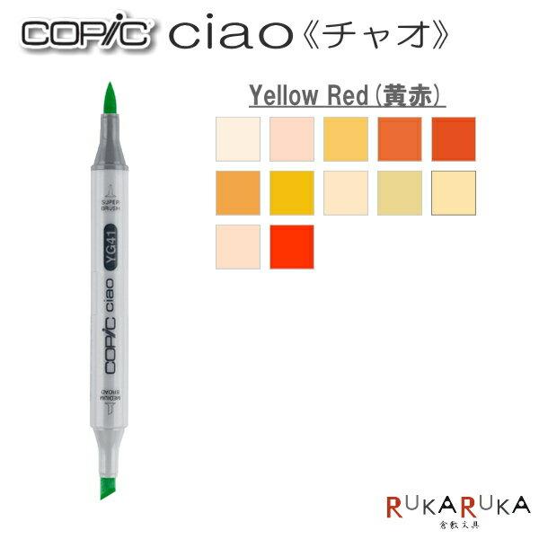 筆記具, 筆ペン COPIC ciao YRYellow Red() TOO 855-YR