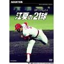 広島カープファン必見!広島カープグッズ「NHK特集江夏の21球」DVD
