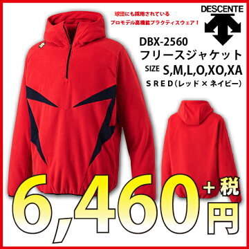 DESCENTEデサントフリースジャケットDBX-2560(SRED)
