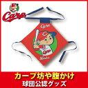 広島東洋カープグッズ カープ坊や腹かけ/広島カープの商品画像