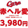 カープヘルメット(作業用・防災用)