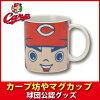 広島東洋カープグッズカープ坊やマグカップ/広島カープ