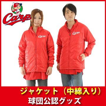 広島東洋カープグッズジャケット(中綿入り)広島カープ