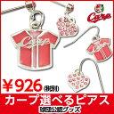 広島東洋カープグッズ 選べるピアス4種類の商品画像