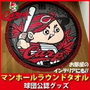 広島東洋カープグッズ マンホールラウンドタオルの商品画像